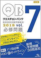 クエスチョン・バンク 医師国家試験問題解説 2018 vol.7 買取価格5,100円