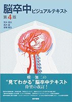 脳卒中ビジュアルテキスト 第4版 買取金額5,200円