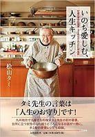 hiyamatamihonnkaitori1