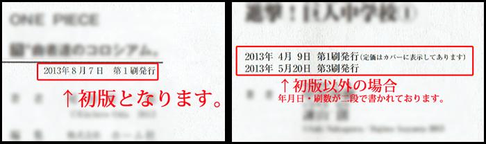本の発行年と版数