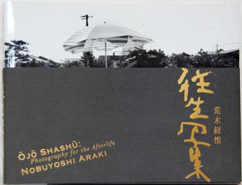 sendaiarakinobuyoshishashin
