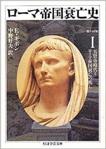 ローマの歴史本買取